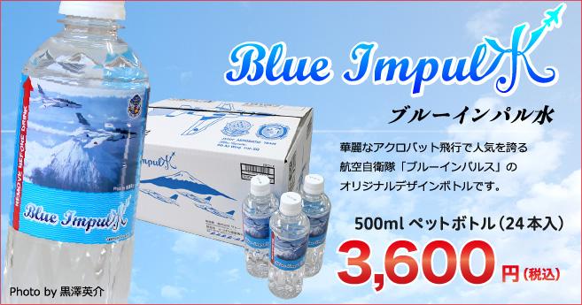 ブルーインパル水_トップ