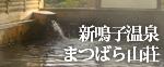 新鳴子温泉 まつばら山荘